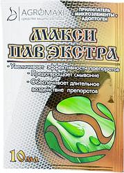 МаксиПав 10мл