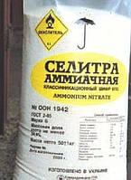 Селитра (Аммиачная) Украина (заказ от 10 т)