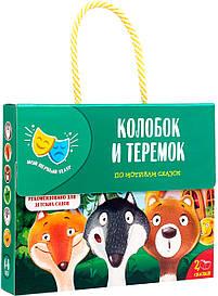 Сказка-спектакль Vladi Toys Колобок. Теремок (Рус) (VT1804-10)