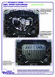 Захист картера двигуна і кпп Nissan Note 2005-, фото 6