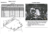 Захист картера двигуна і кпп Nissan Note 2005-, фото 2