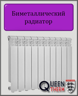 Биметаллический радиатор Queen Therm 500/96 (Англия)
