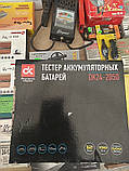 Нагрузочная вилка тестер аккумуляторных батарей DK 24 -2050 до 200 А.ч, фото 6