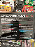 Нагрузочная вилка тестер аккумуляторных батарей DK 24 -2050 до 200 А.ч, фото 5