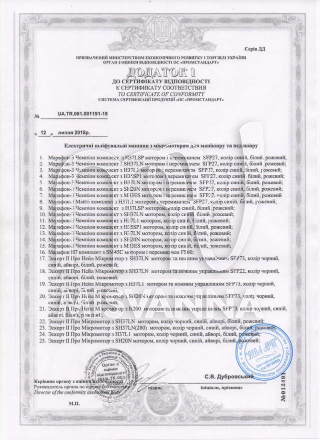 Сертифицированные и Оригинальные аппараты Южно-Корейского производства компании SAEYANG MICROTECH CO.,LTD. (348, Seongseo-ro, Dalseo-gu, Daegu, KOREA).