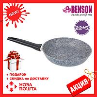 Сковорода с антипригарным гранитным покрытием Benson BN-510 (22*5см), индукция, бакелитовая Ручка | сковородка