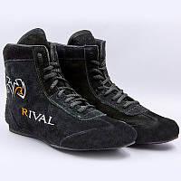 Борцовки замшевые Rival  (р-р 38-44) (верх-замша, низ-нескользящая резина, черный)