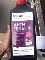 Грунтовка антигрибок 2л Ролакс