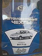Чехлы автомобильные Ваз 2110 модельные комплект