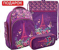 Комплект 3 в 1 рюкзак, пенал и сумка для сменки Kite Education Paris (K19-706M-1)