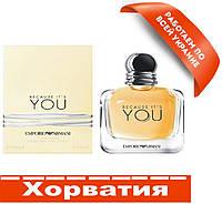 Armani because it's YOU Хорватия Люкс копия АА++ Армани Бикоз Итс Ю