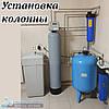 Послуга монтажу колони пом'якшення води в будинку (по Києву)