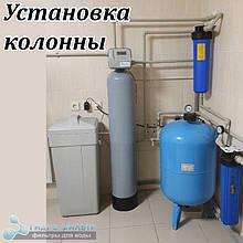 Услуга монтажа колонны умягчения воды в доме