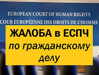 Жалоба в ЕСПЧ по гражданскому делу