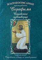 Жизнеописание преподобного Серафима Саровского чудотворца
