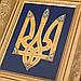 Герб України Тризуб скань, фото 3