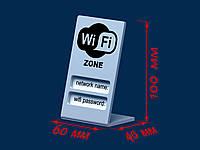 """Табличка """"WI-FI zone"""" настільна"""