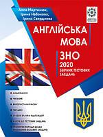 ЗНО 2020 Англійська мова, Збірник тестових завдань