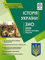 ЗНО 2020 Iсторiя України, Збірник тестових завдань