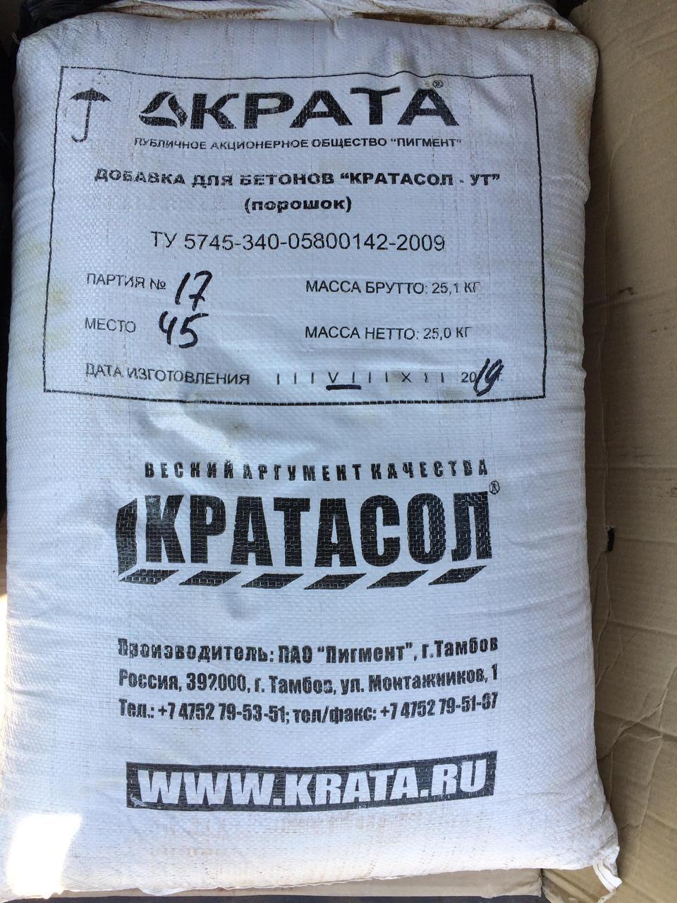 Кратасол-УТ Суперпластифікатор з прискорювачем твердіння бетону