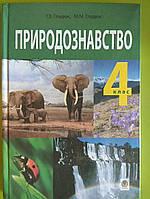 Природознавство 4 клас. Підручник.