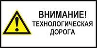Дорожная табличка 350х700