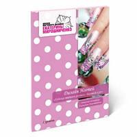 Книга. Дизайн ногтей. Художественная роспись. Базовый курс. 1-й уровень