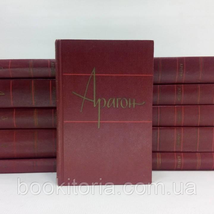 Арагон Л. Собрание сочинений в одиннадцати (11) томах (б/у).