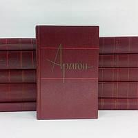 Арагон Л. Собрание сочинений в одиннадцати (11) томах (б/у)., фото 1