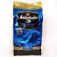 Кофе Ambassador Majestic (кофе Амбассадор Мажестик) 1 кг