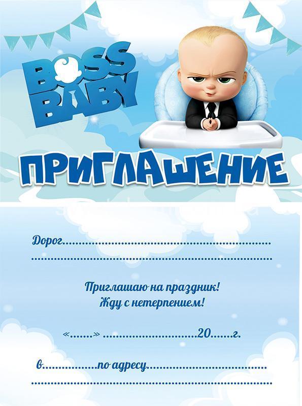Пригласительные Босс Молокосос 10 шт