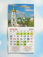 """Календарь магнитный отрывной сувенирный на 2020 г.  """"Киев. Софийский собор"""""""