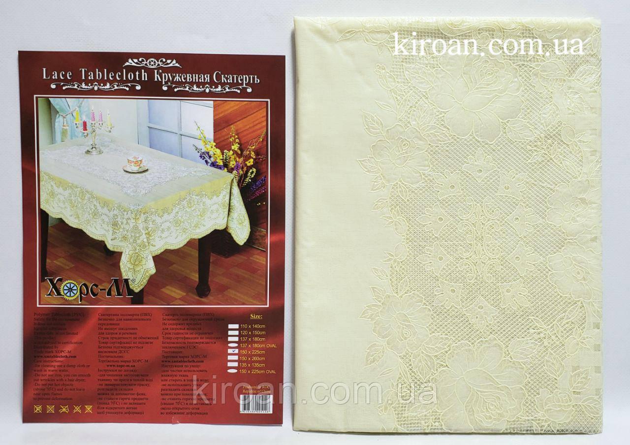 Скатертина полімерна вінілова ПВХ Розмір 150х225 см (колір-молочний,айворі)