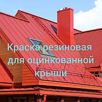 Краска резиновая для оцинкованной крыши и черным металлам Фарбекс