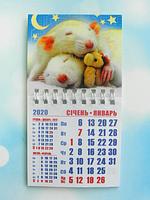 """Календарь магнитный отрывной сувенирный на 2020 г.  """"Год Крысы"""" - Арт 8"""