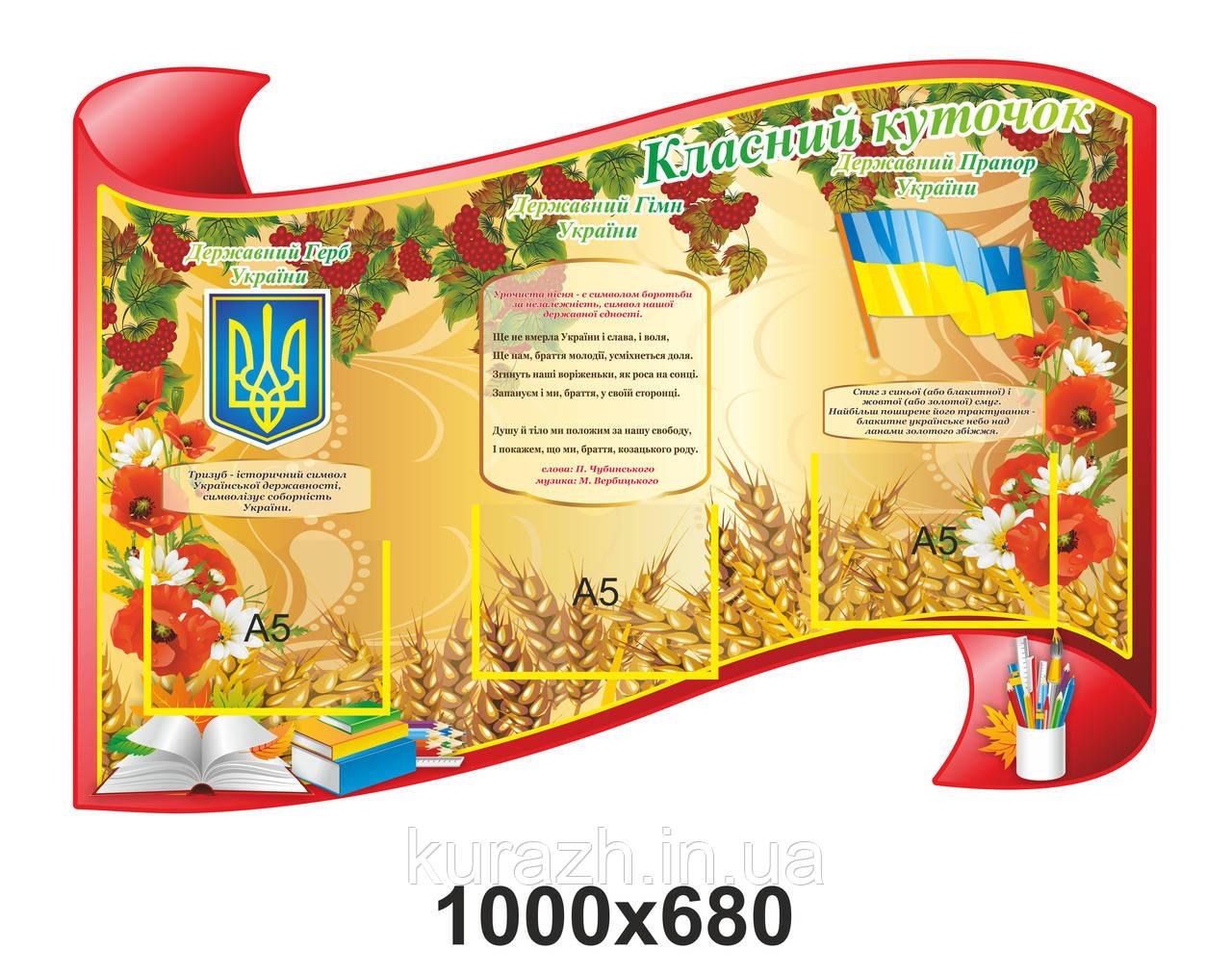"""Стенд для школы """"Классный уголок"""" -  """"Кураж Стенд"""" - изготовление наружной и внутренней рекламы в Киевской области"""