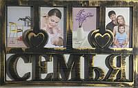 Коллаж на 4 фото Семья, бронза