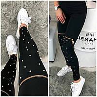 Модные лосины с прорезными коленами и жемчугом