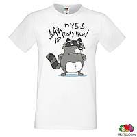 """Мужская футболка с принтом """"Дай рубь до получки!"""" Push IT"""