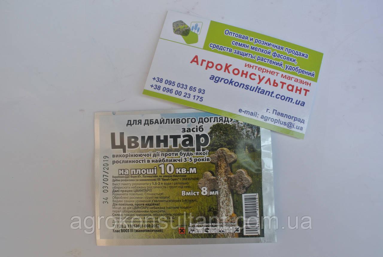 Уникальный гербицид Цвынтар (Цвинтар) (8 мл) — уничтожает растительность на 3-5 лет!!! (АНАЛОГОВ НЕТ!!!)