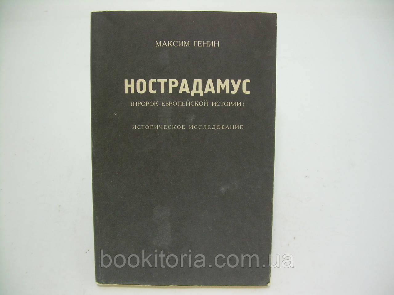 Генин М. Нострадамус (б/у).