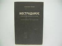 Генин М. Нострадамус (б/у)., фото 1