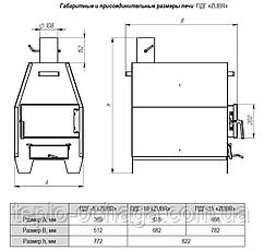 Варильна піч тривалого горіння ПДГ-10 Зубр, фото 3