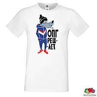 """Мужская футболка с принтом """"ОПГ решает"""" Push IT"""