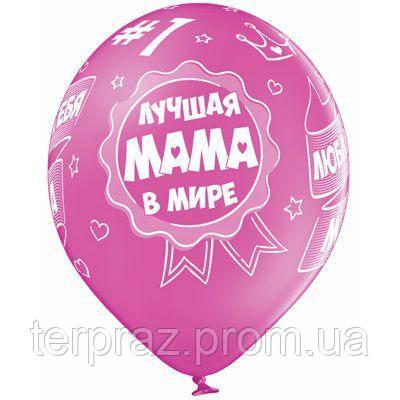 """Латексные шары круглые с рисунком  шелкография пастель 14"""" лучшая мама"""