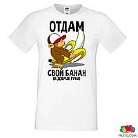 """Мужская футболка с принтом Обезьяна """"Отдам свой банан"""" Push IT"""