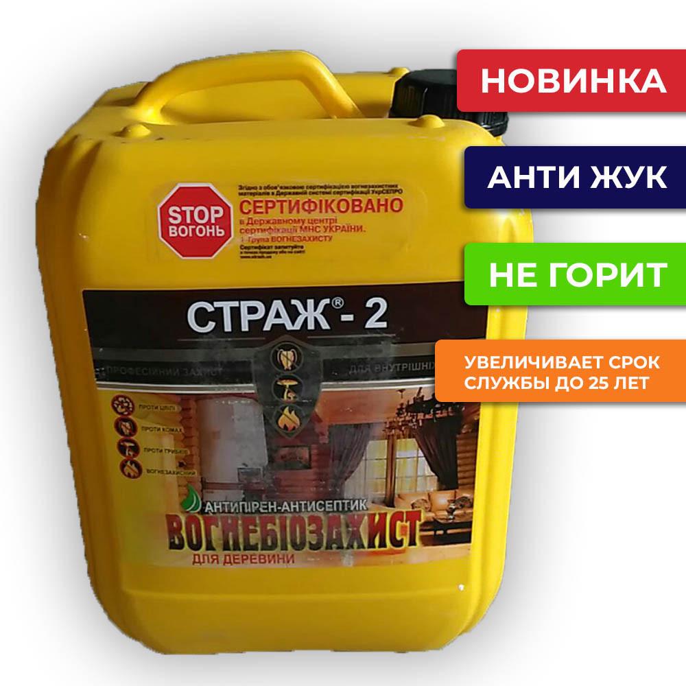 Страж-2 антисептик-антипирен для древесины (2 в 1)