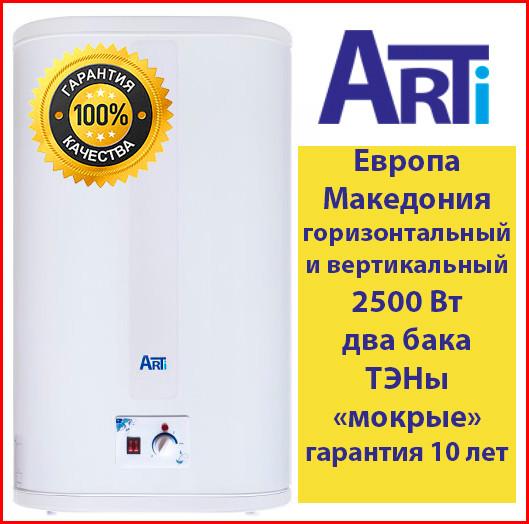 Водонагреватель Arti 50 л ТЭНы мокрые. Македония WH Flat M 50L/2 плоский