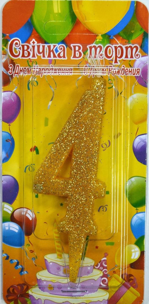 Свеча в торт цифра 4 золото
