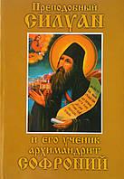 Преподобный Силуан и его ученик архимандрит Софроний
